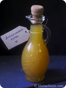 Апельсиново-ванильный сироп